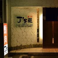 焼肉J's苑