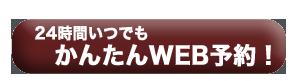 焼肉J's苑web予約