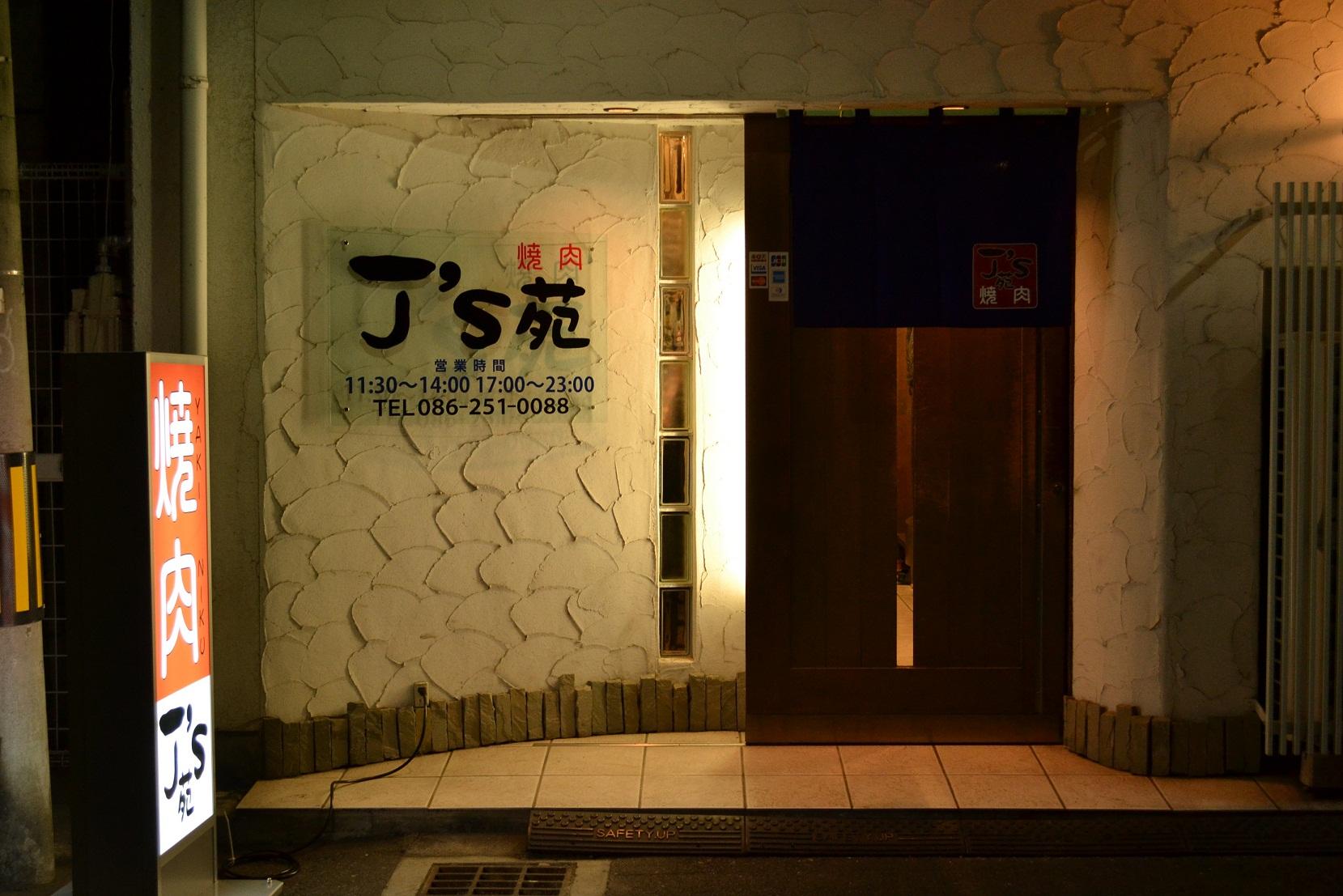岡山県岡山市 焼き肉 J's苑│概観