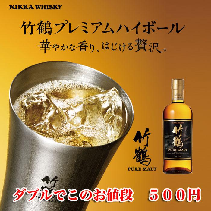 竹鶴ハイボール 500円