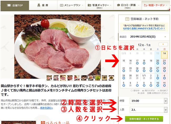 食べログのネット予約